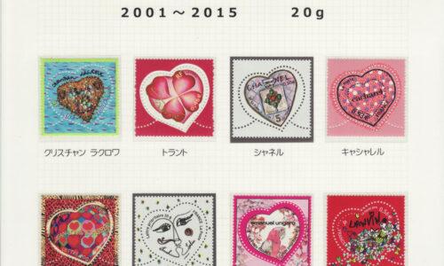 ハート切手