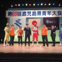 第69回鹿児島県青年大会