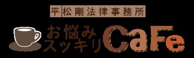 平松剛法律事務所お悩みスッキリCaFe