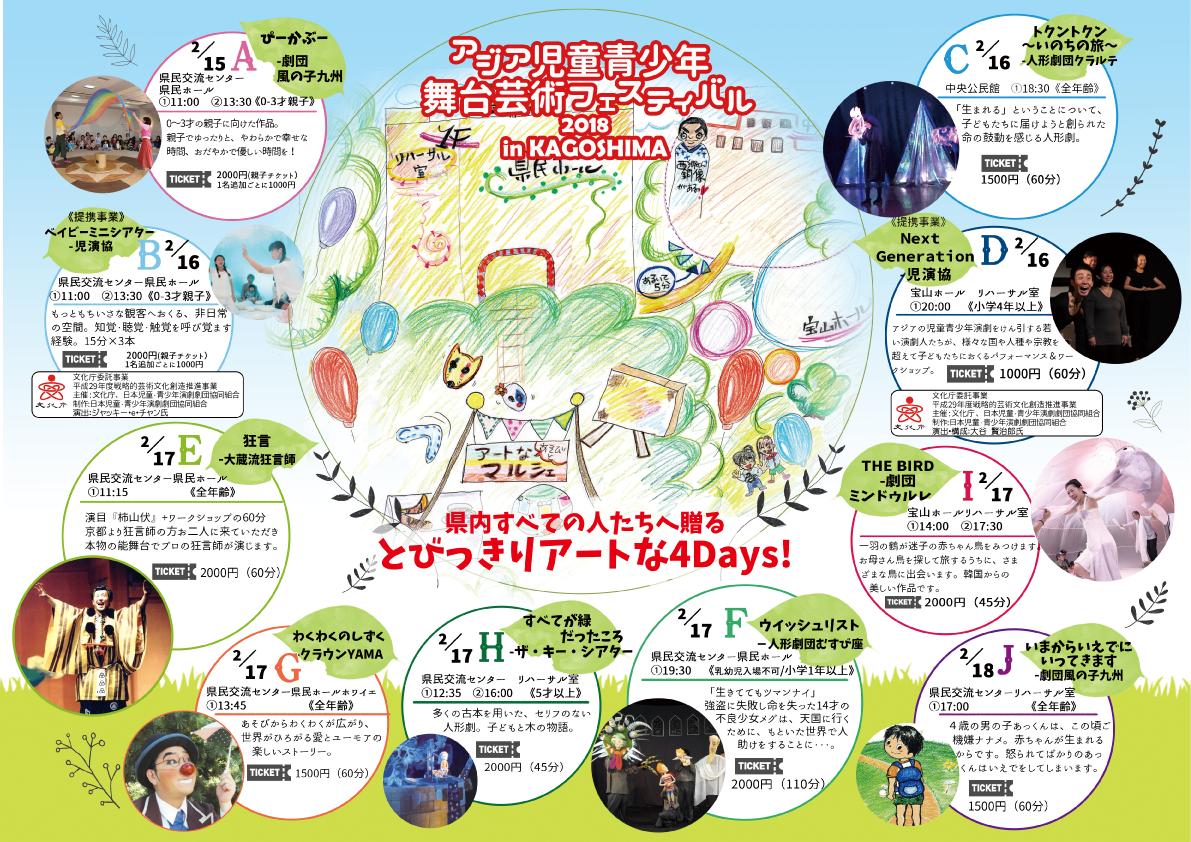 「舞台のフェス!」アジア児童青少年舞台芸術フェスティバルでいくつもの作品に出会って!
