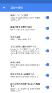 【恐怖】謎のアンケートと位置情報の関係【便利】