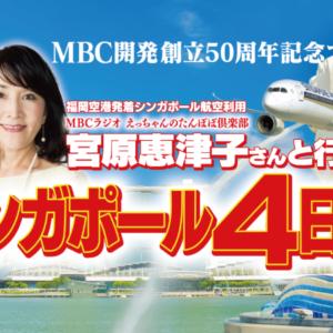 3月7日出発!宮原恵津子さんと行く!シンガポール4日間