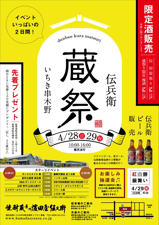 蔵祭2019