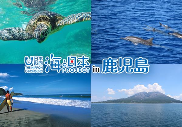 海と日本プロジェクトin鹿児島