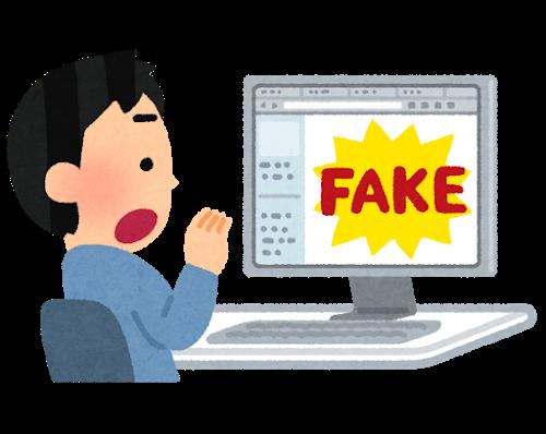 【拡散しない】デマやフェイクニュースの特徴を知ろう!