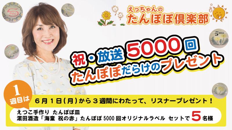 【祝】たんぽぽ倶楽部放送5000回~たんぽぽだらけのプレゼント企画~