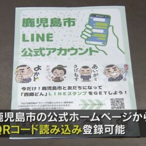 鹿児島市のLINEが誕生!他にも県内の公式LINEご紹介