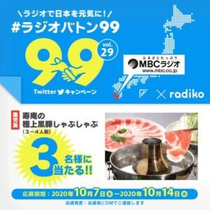 ラジオリスナーなら参加するしかない!!!「#ラジオバトン99企画」