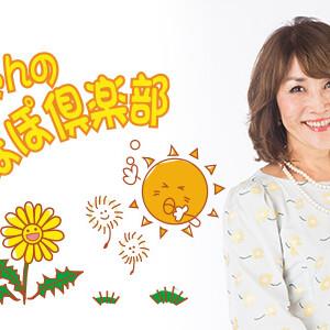 MBCラジオ『たんぽぽ倶楽部』