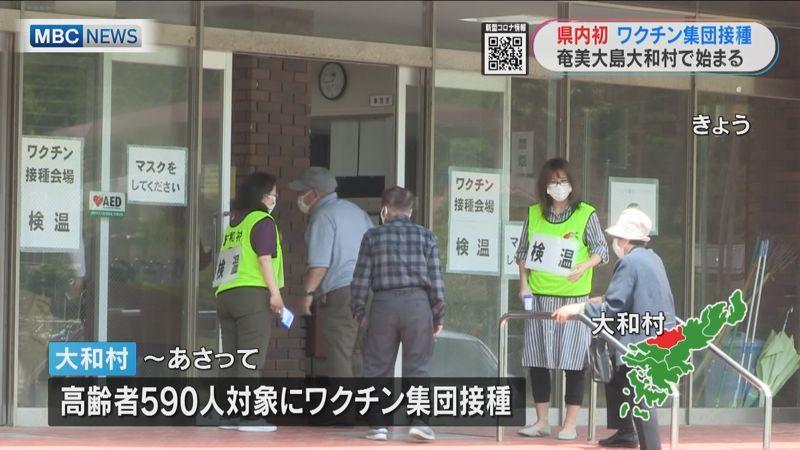 4月16日(金)MBCニュースより新型コロナ 県内最初の集団接種 大和村で始まる