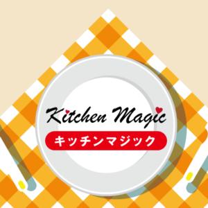 キッチンマジック