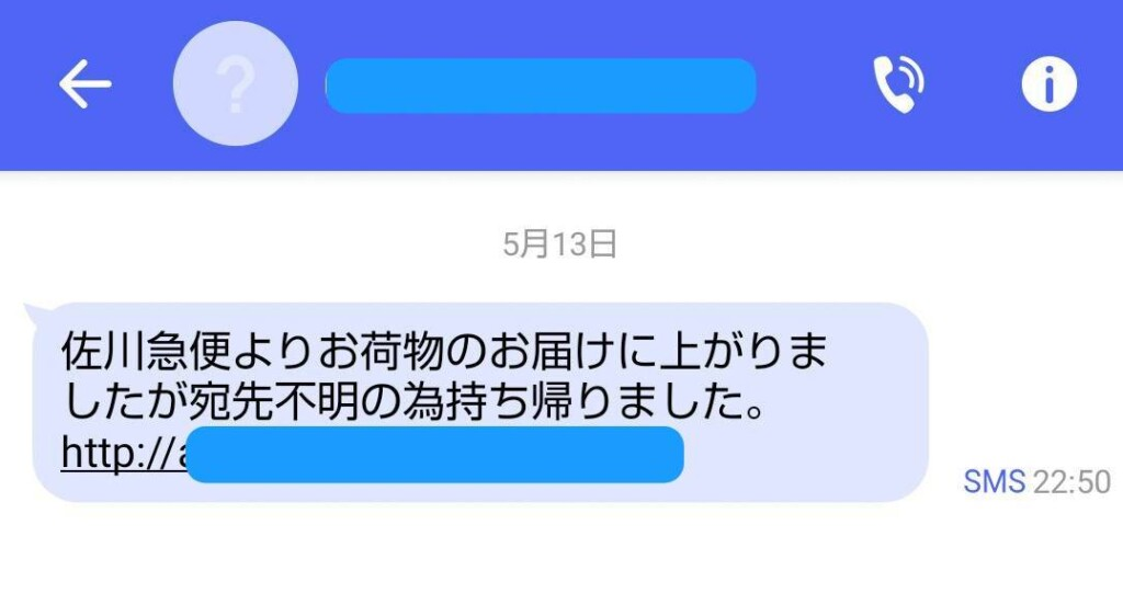 被害額は7億円以上!?SMSを使った「スミッシング」に気をつけよう。