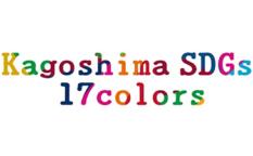 MBCテレビ『kagoshima SDGs 17colors』