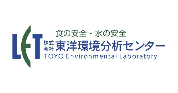 東洋環境分析センター