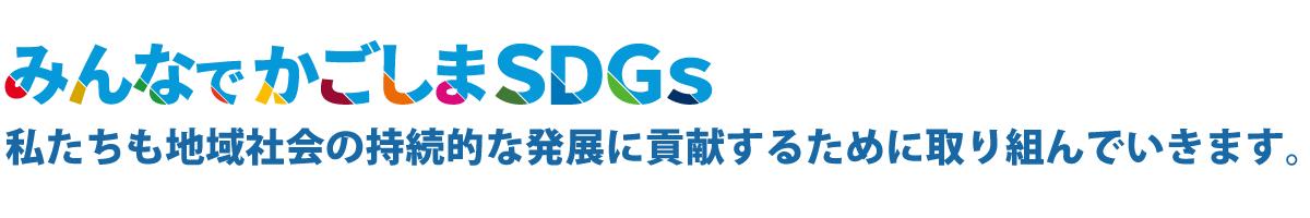 MBC南日本放送『みんなでかごしまSDGs』私たちも地域社会の持続的な発展に貢献するために取り組んでいきます。