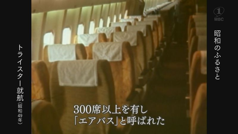 300席以上を有し「エアバス」と呼ばれた
