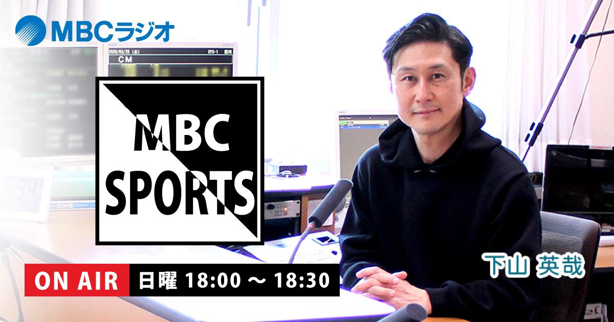 MBCラジオ『MBCスポーツ』