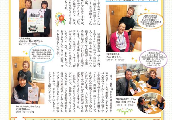 Crecer(クレセール)1月号に早稲田さんの「ママ友ねっとわーく」の記事が掲載されています!