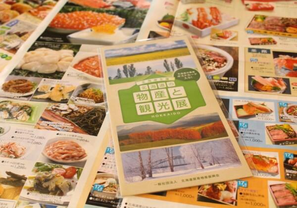 行かずにはいられない!北海道の物産と観光展が山形屋で開催!