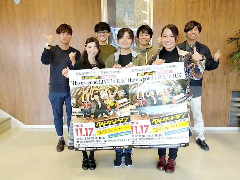 """大学祭で学生も地域も""""笑顔満祭""""鹿児島国際大学!"""