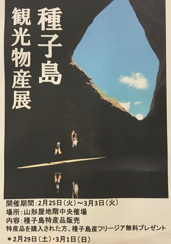 山形屋で開催中「種子島観光物産展」をフレッシュにご案内!