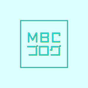 MBC南日本放送ブログ