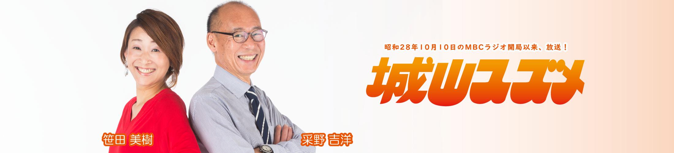 MBCラジオ『城山スズメ』