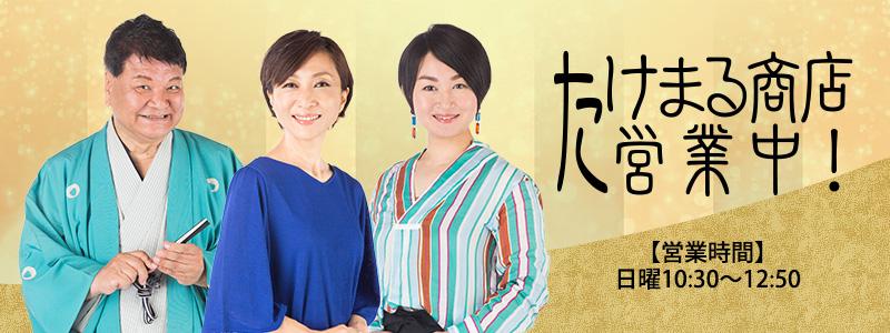 MBCラジオ『たけまる商店営業中!』