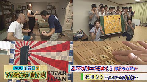 7月26日(水)は「エアギターに沸く!?湯之元が熱い&将棋なう~カゴシマの棋士団(きしだん)~」