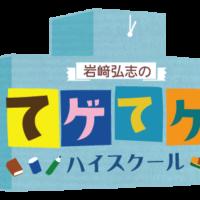 MBCラジオ「岩﨑 弘志てゲてゲハイスクール」