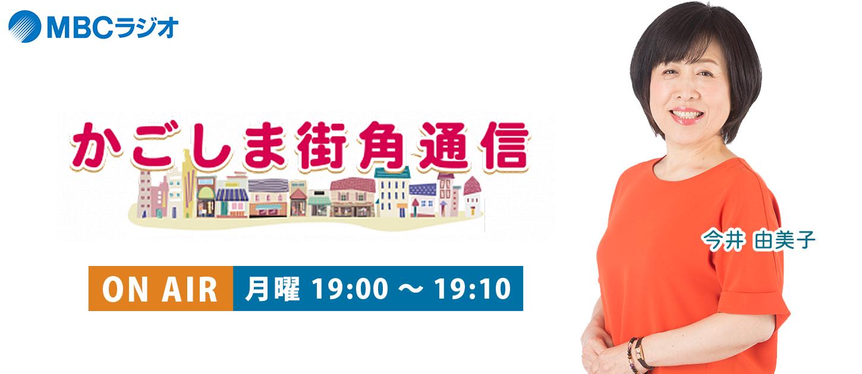 MBCラジオ『かごしま街角通信』